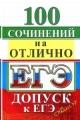 ЕГЭ Русский язык. 100 сочинений на отлично